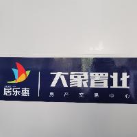 南宁大象房地产经纪有限公司