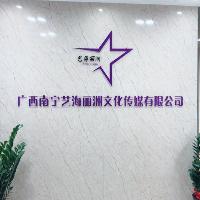 南宁艺海丽洲影视文化传媒有限公司