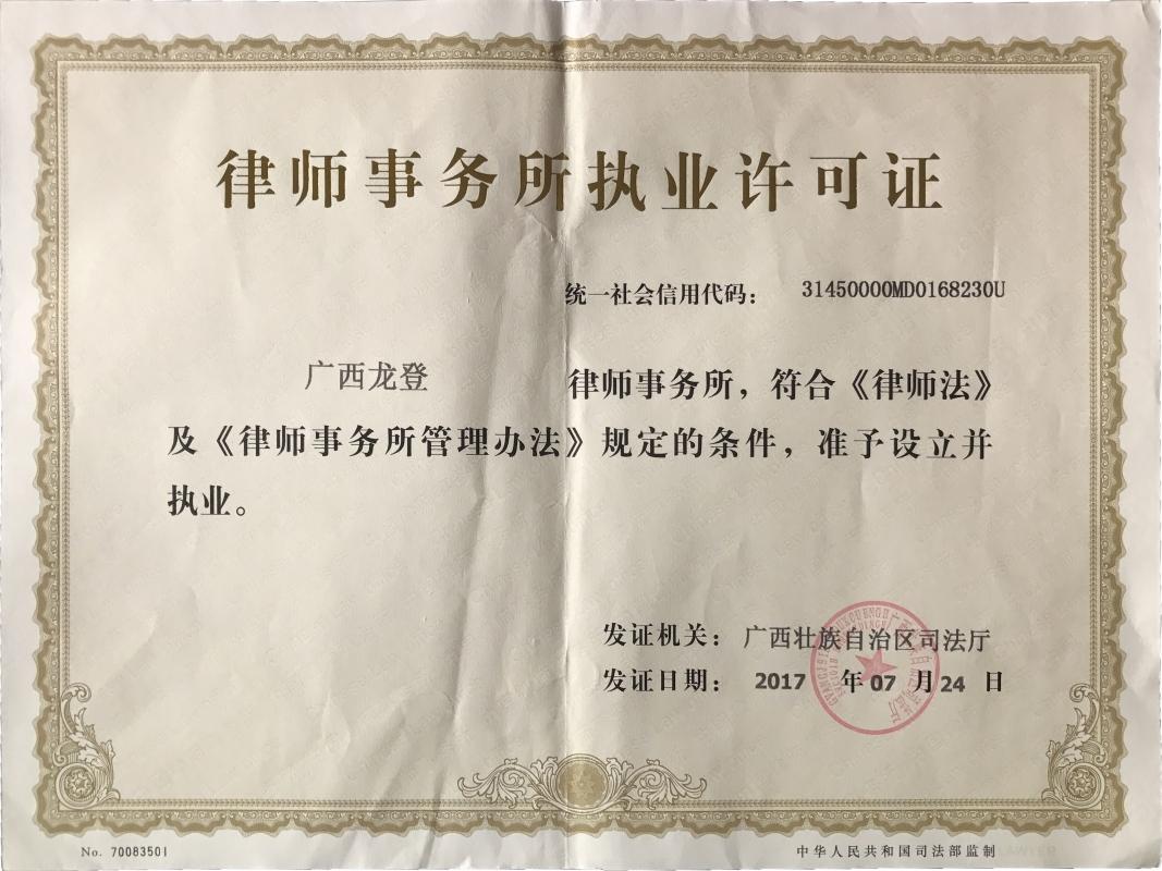 廣西龍登律師事務所