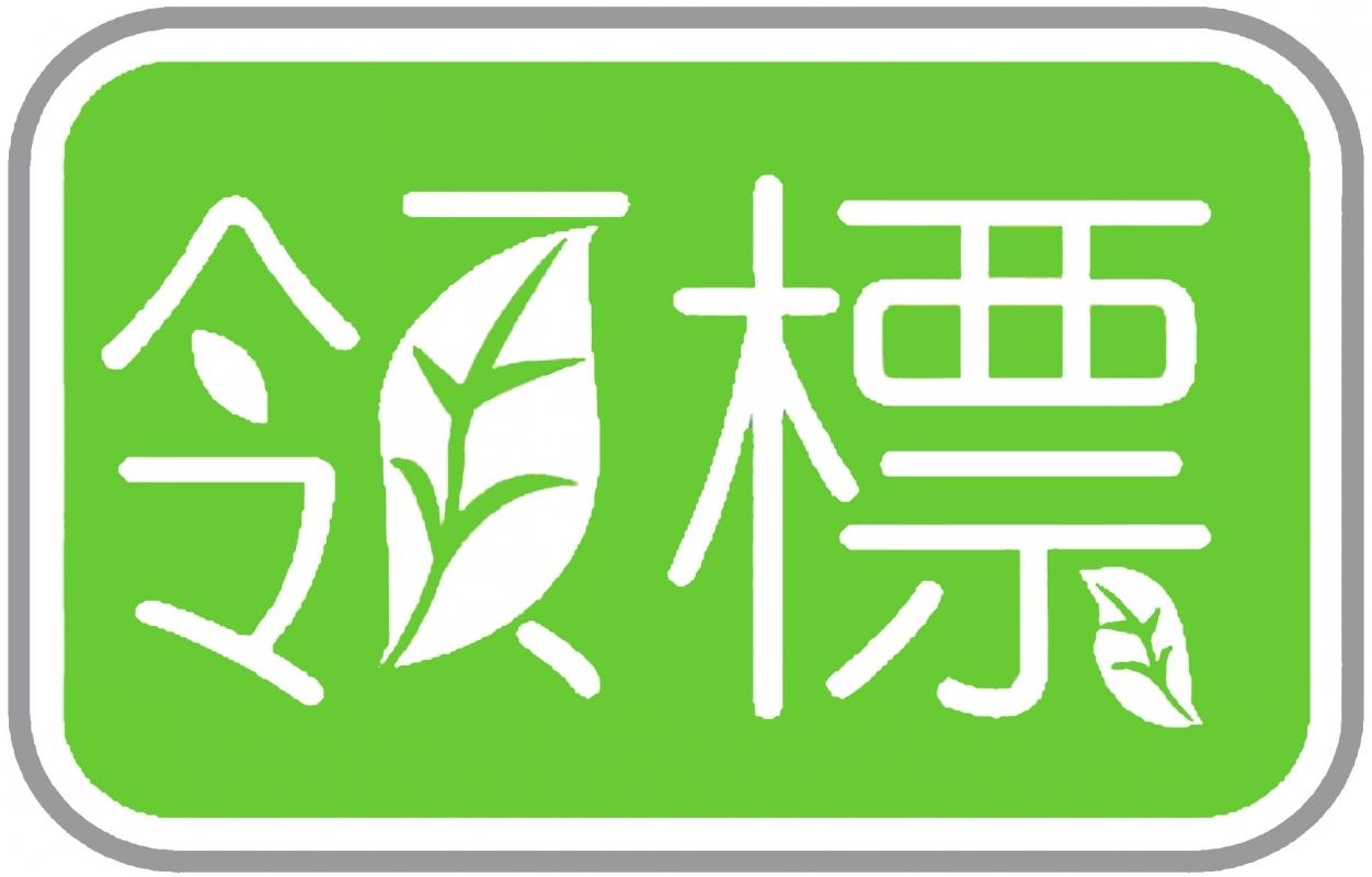 南宁领标生物技术有限责任公司