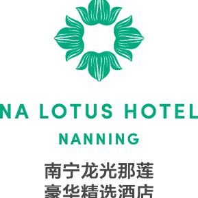 南宁市龙光世纪房地产有限公司南宁龙光那莲豪华精选酒店