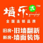 廣西南寧墻樂裝飾服務有限責任公司