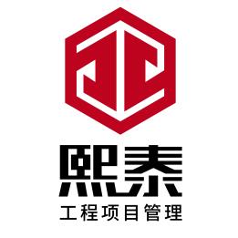 廣西熙泰工程項目管理有限公司