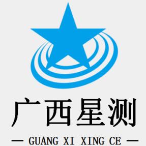 广西星测科技有限公司