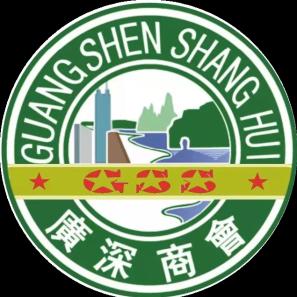广西深圳商会
